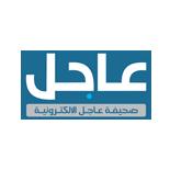 صحيفة عاجل الإلكترونية