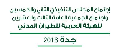 إجتماع الهيئة العربية للطيران المدن