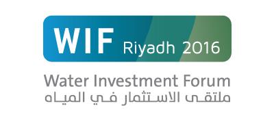 ملتقى الإستثمار في المياه 2016