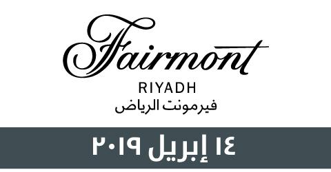 حفل افتتاح فندق فيرموت الرياض