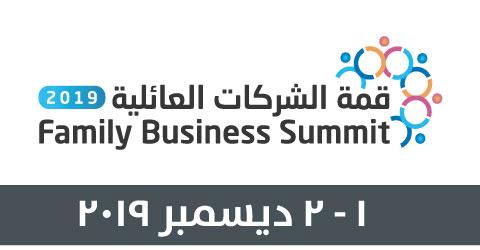 ملتقى الخليجي الثاني للشركات العائلية