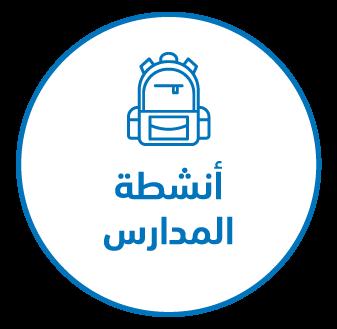 انشطة المدارس