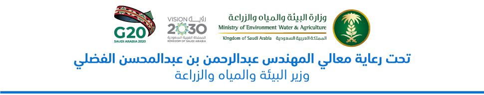 وزارة البيئة والمياه والزراعة - رؤية 2030 - G20