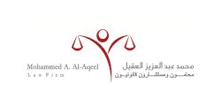 AL-AQEEL