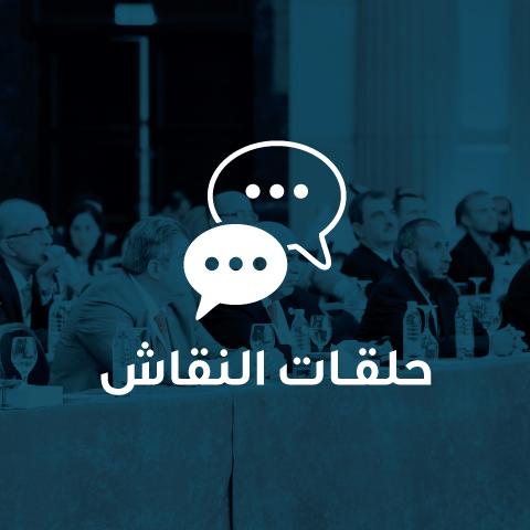 Omaintec 2018 حلقات النقاش