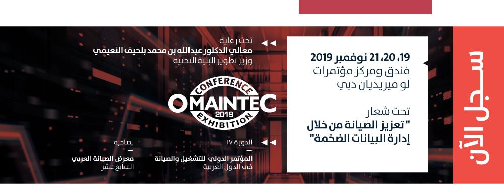 Omaintec 2019