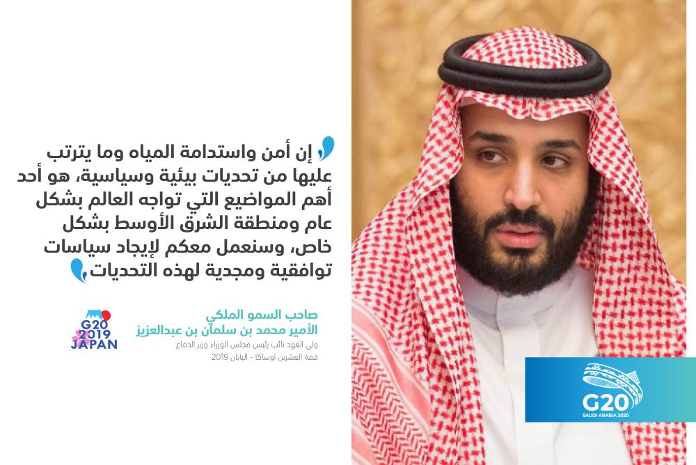 Quote His Royal Hinesss Prince Mohamed bin Salman Bin Abdel Aziz